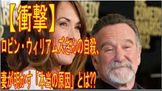 ロビン・ウィリアムズさんの自殺、妻が明かす「本当の原因」とは??