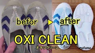 上靴を真っ白にする方法!オキシクリーンに浸けるだけで簡単に奇麗で便利❣
