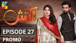 Aatish Episode #27 Promo HUM TV Drama