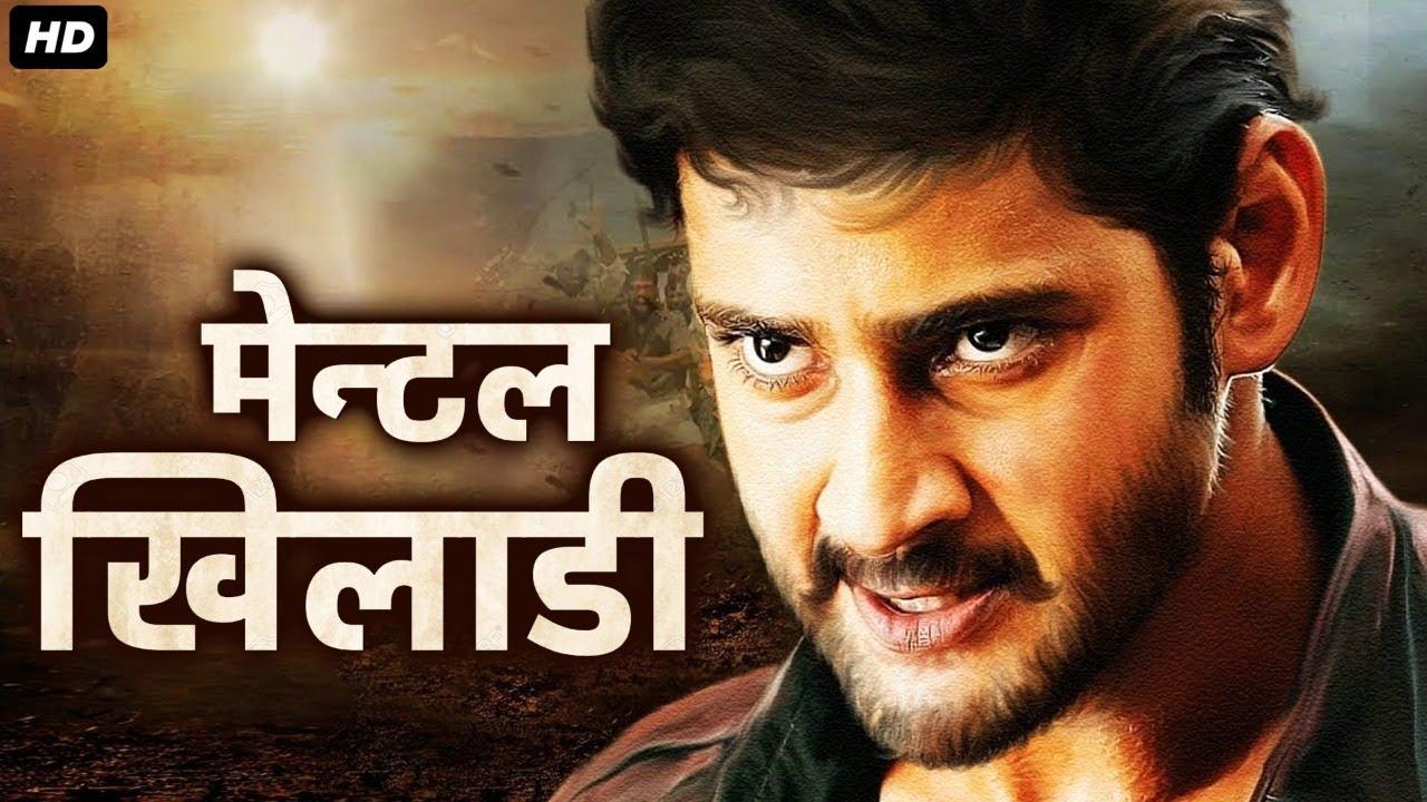 मेन्टल खिलाडी (2019) न्यू रिलीज़ हिंदी डब फिल्म | नई महेश बाबू हिंदी मूवी 2019 | नई साउथ मूवी