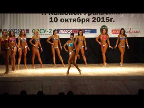 Фитнес бикини. Каримова Анастасия. Каменск-Уральский 2015.