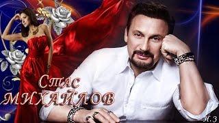 Стас Михайлов   Дресскод (Fan Video 2017)