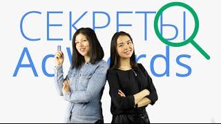 видео Настройка мобильных кампаний по номеру телефона в Google AdWords