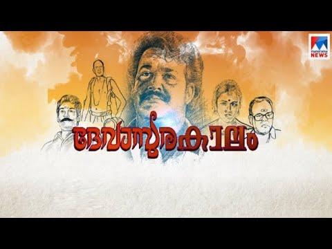 ദേവാസുരകാലം; 'ദേവാസുര'ത്തിന് 25 വര്ഷം | Devasuram | Mohanlal | Ranjith | IV Sasi | 25 Years
