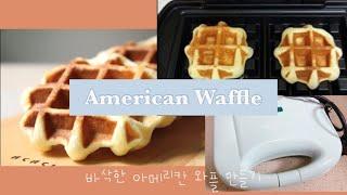 BAKING)바삭한 아메리칸 와플 만들기 /시간지나도바…