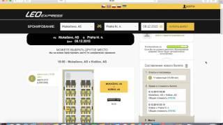 Как бронировать билеты на Leo Express, в Европу от 20 евро