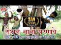 रोशन नानो परणावे।। न्यू वाइरल डीजे song।। राजस्थान मै धुम मचायगा  By Roshan PMB & Dhaglu Guwadiya ।।