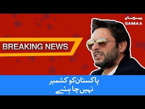 Breaking News | Pakistan ko Kashmir Nahi Chahie - Shahid Afridi | SAMAA TV | 14 Nov,2018