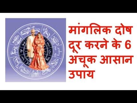 मांगलिक दोष दूर करने के उपाय/हिंदी/Manglik dosh dur karne ke upay in hindi