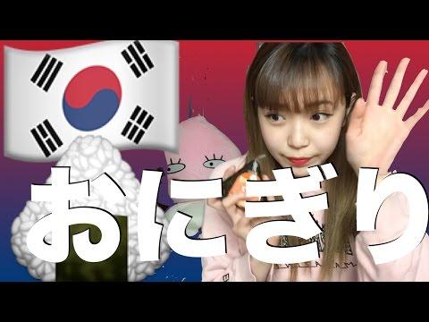 韓国のコンビニのおにぎりって?