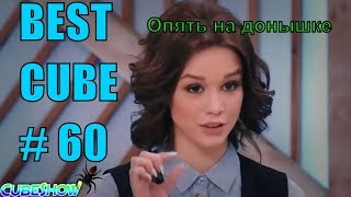 BEST CUBE # 60 ИЮНЬ 2018