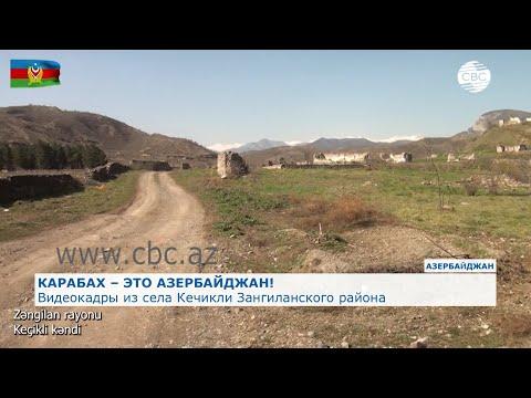 Министерство распространило видеокадры из села Кечикли  Зангиланского района Азербайджана