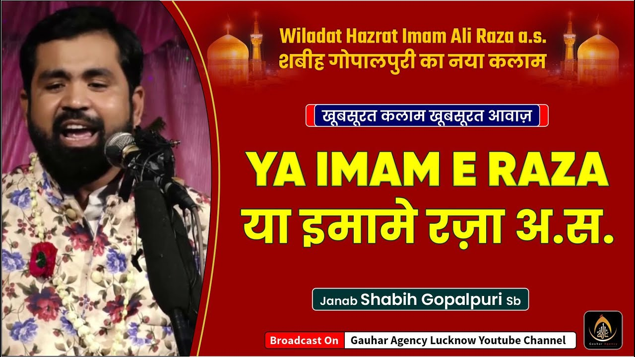 Wiladat Imam Raza a.s Manqabat   Ya Imam E Raza   या इमामे रज़ा अ.स   Manqabat Shabih Gopalpuri