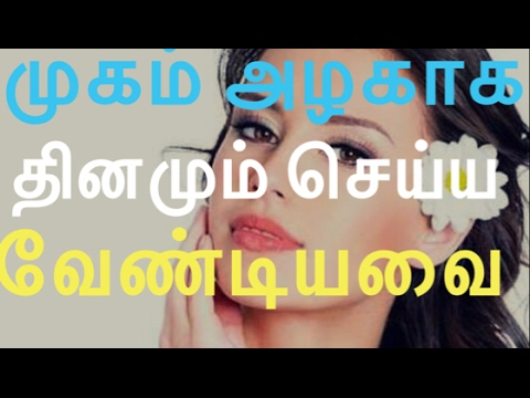 Daily Skin care tips | Everyday Skin Care Routine for Glowing Skin | Face Whitening Beauty in Tamil