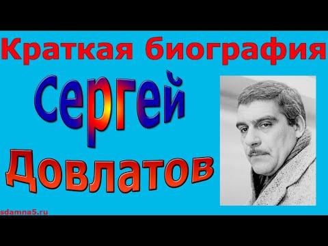 Краткая биография Сергея Довлатова