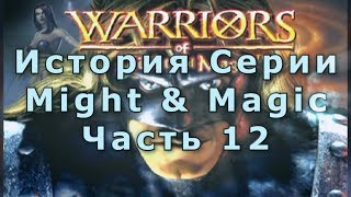 История Серии Might and Magic (12) - Warriors of Might & Magic