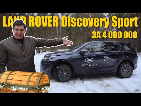 Land Rover Discovery Sport R-dynamic | Развенчиваем слухи о знаменитом Английском бренде