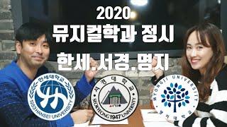 2020 뮤지컬학과 정시 한세,서경,명지 총정리-쏠프로…