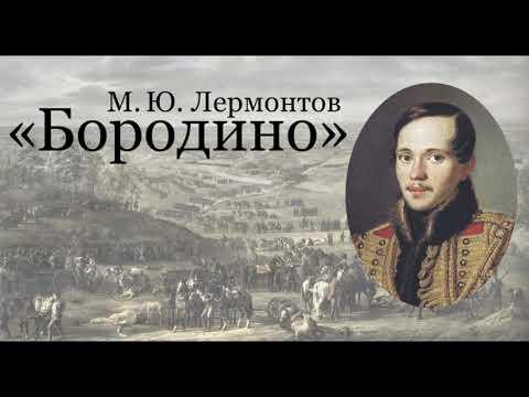 """М.Ю.Лермонтов """"Бородино""""."""