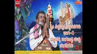 Sri Siddappaji Pavada || Tamboori Kate || Part 4