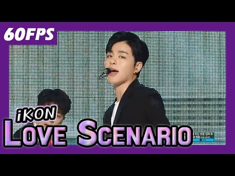 60FPS 1080P   IKON - Love Scenario, 아이콘 - 사랑을 했다 Show Music Core 20180203