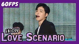 60FPS 1080P | IKON - Love Scenario, 아이콘 - 사랑을 했다 Show Music Core 20180203