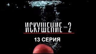 Искушение 2 сезон - 13 серия | Интер - Премьера!