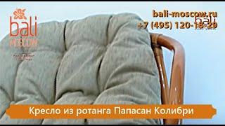 Кресло из ротанга Папасан Колибри(Плетеная мебель: кресло из ротанга Папасан Колибри. Покупайте по ссылке http://www.bali-moscow.ru/prod/kresla/2305-papasan-papasan-kolib..., 2014-09-01T12:37:15.000Z)