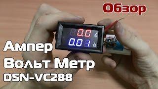 АмперВольтметр DSN-VC288 - обзор и подключние