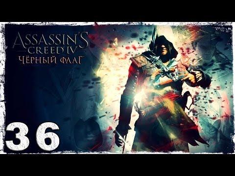 Смотреть прохождение игры [PS4]  Assassin's Creed IV: Black Flag. Серия 36: Логово контрабандистов.