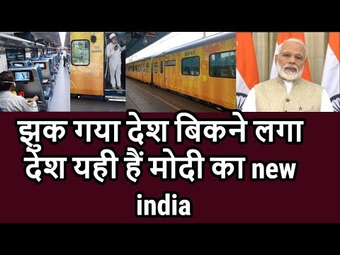 Pm Modi start sell 70 year old india ,modi govt first private train between delhi to lakhnao TEJUS