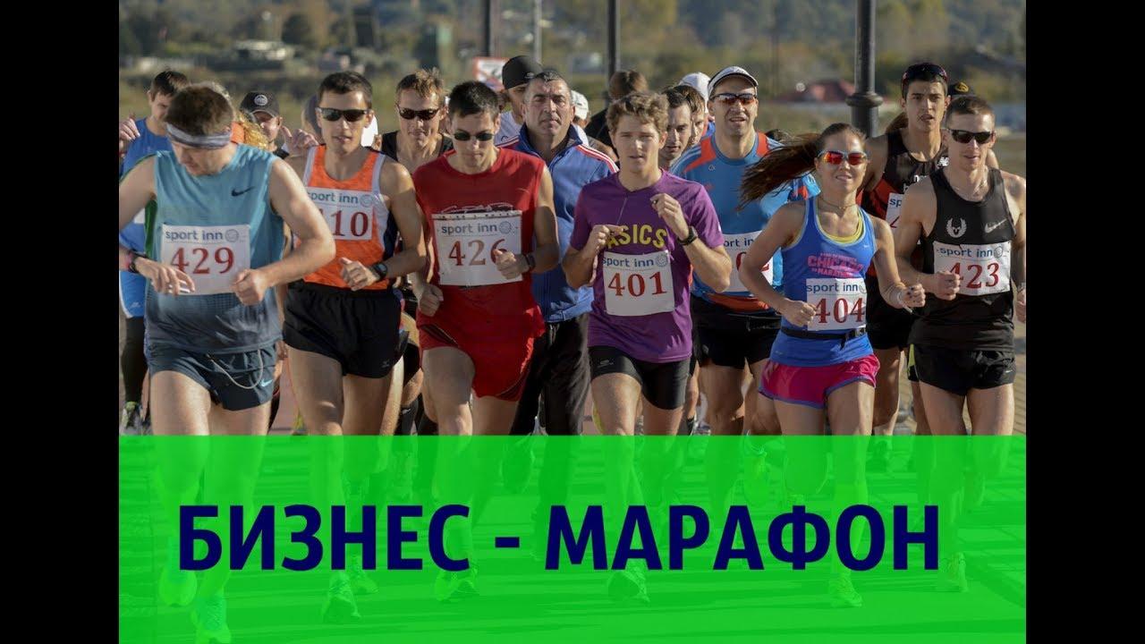 Бизнес марафон картинки