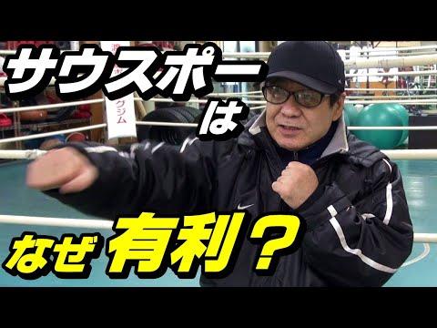 【サウスポーはなぜ有利!?】元ボクシング世界チャンピオンが解説!