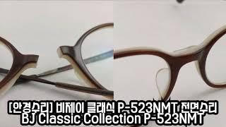 [안경수리] 비제이 클래식 (BJ Classic Col…