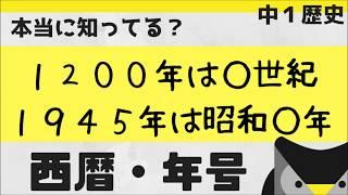 【中1歴史】西暦・年号・何世紀?【こんがらがる】