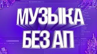 💕МУЗЫКА ДЛЯ ЮТУБА БЕЗ АП 2017 / ( + ССЫЛКИ НА СКАЧИВАНИЕ)