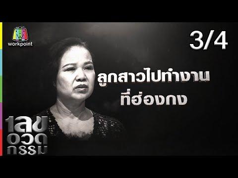 ยิ่งยง ยอดบัวงาม - วันที่ 18 Jul 2019 Part 3/4