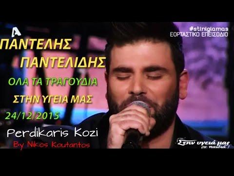 Παντελής Παντελίδης | Όλα τα τραγούδια (Στην υγειά μας)(24/12/2015)