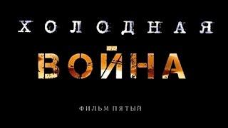 «Холодная война» Фильм пятый