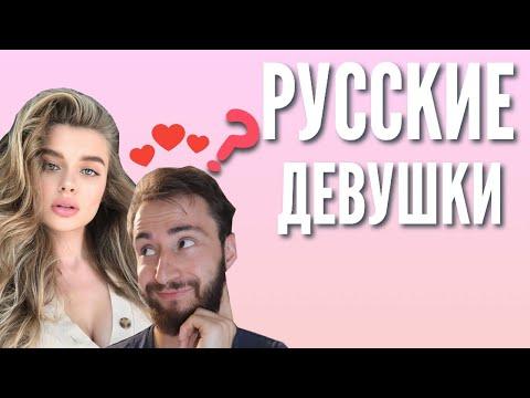 ИНОСТРАНЕЦ говорит о Русских Девушках