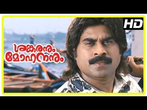 Sankaranum Mohananum Movie Scenes  ...