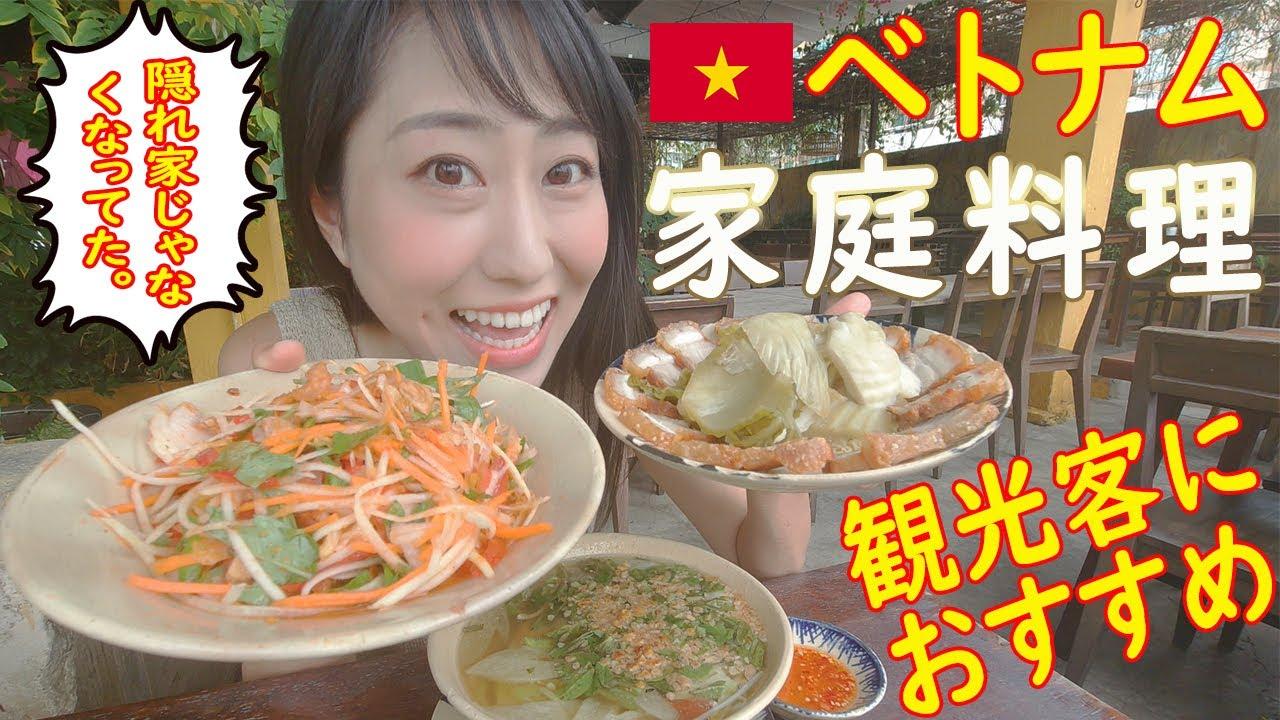【ベトナム旅行】日本人知名度No.1!メディア掲載多数の超有名大人気店シークレットガーデンに行ってみた【モッパン】/Vietnamese Home Cooking at Secret Garden