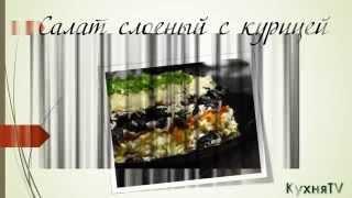 Кулинарный рецепт Салата Слоеного с курицей.Пошаговый видео рецепт.