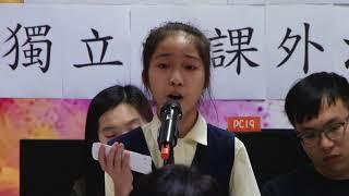 Publication Date: 2018-05-28 | Video Title: 第八屆全港小學校際辯論賽十六強賽8
