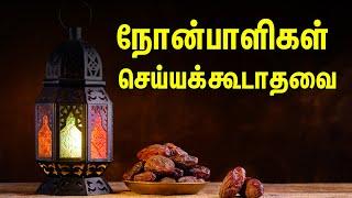 நோன்பாளிகள் செய்யக்கூடாதவை | Tamil muslim tv | Tamil Bayan | Islamic Tamil Bayan | தமிழ் பயான்