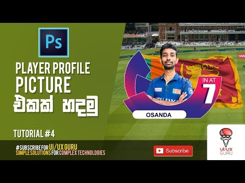 ICC Cricket World Cup Player Profile Pic   Photoshop Tutorial #4 thumbnail
