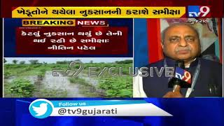 Gujarat govt to ask Centre for compensation for farmers hit by heavy rains | Tv9GujaratiNews