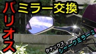 【バイクDIY】 NEWミラー交換!タナックスナポレオンシャークミラー2【バリオス】