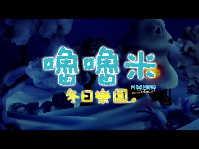 嚕嚕米冬日樂園 Moomins and the Winter Wonderland |2.14 勇敢冒險 中/英文版同步上映