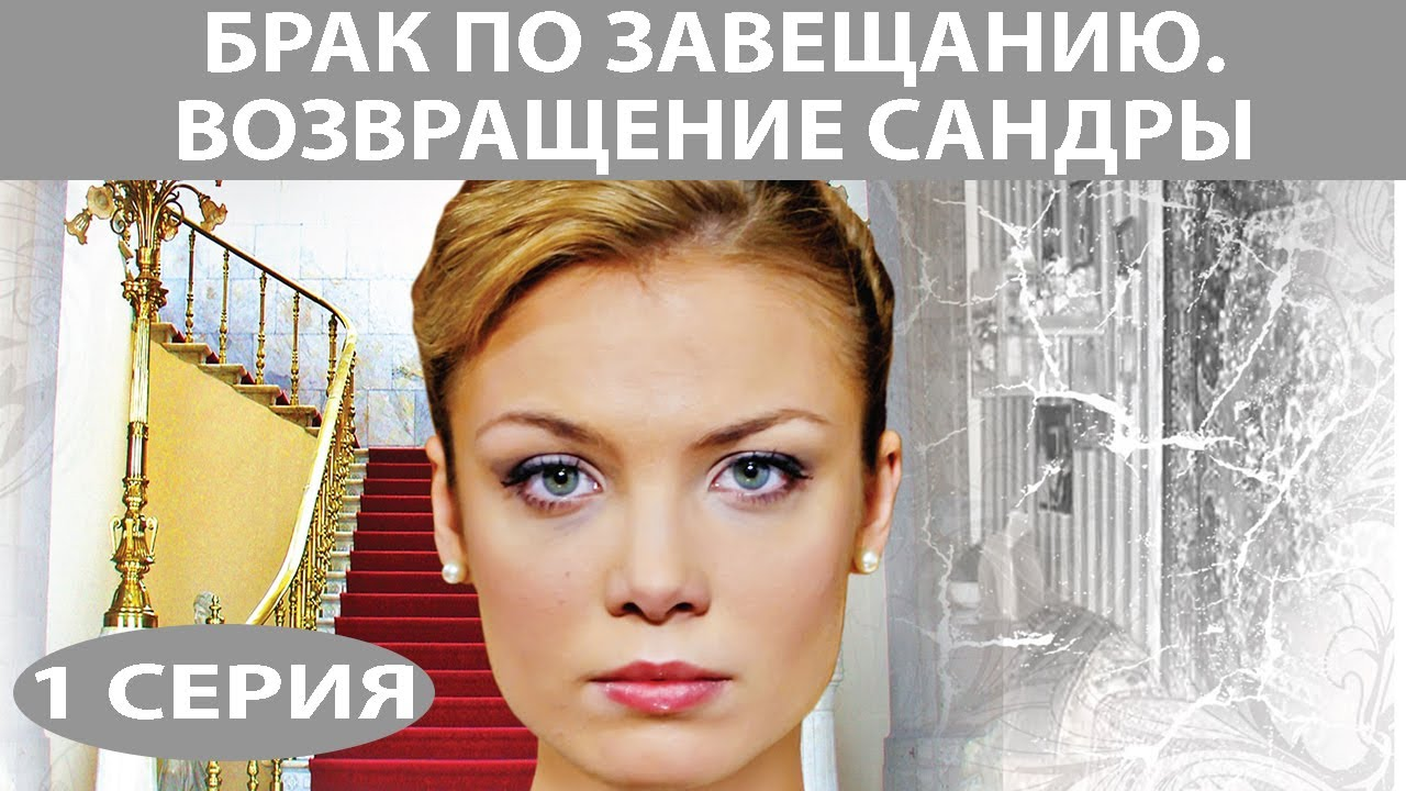 брак по завещанию 2 возвращение сандры сериал серия 1 из 8